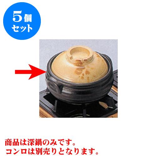 5個セット アルミ製品 深鍋(幸楽) [12.5 x 9.5cm] 直火 【料亭 旅館 和食器 飲食店 業務用】
