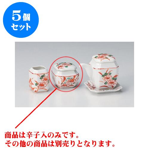 5個セット カスター 万歴辛子入れ [5.6 x 5.4cm] 【料亭 旅館 和食器 飲食店 業務用】