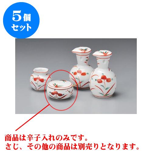 5個セット カスター 赤絵立花辛子入れ [5.1 x 4.1cm] 【料亭 旅館 和食器 飲食店 業務用】