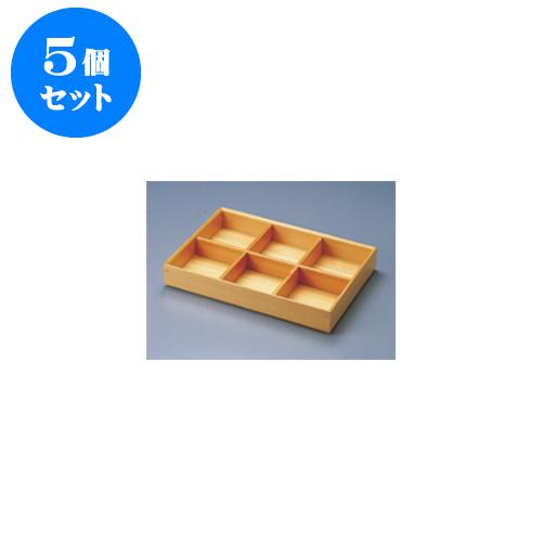 5個セット 民芸雑器 木和美・ミニ六ツ切弁当(仕切付) [31 x 21 x 4.8cm] 【料亭 旅館 和食器 飲食店 業務用】