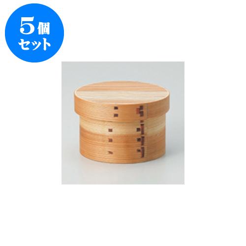 5個セット 民芸雑器 杉・ワッパ飯器 [11 x 7.2cm] 【料亭 旅館 和食器 飲食店 業務用】