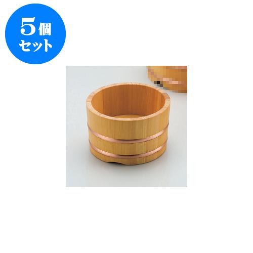 5個セット 民芸雑器 椹・多用桶 [14.5 x 9cm] 【料亭 旅館 和食器 飲食店 業務用】