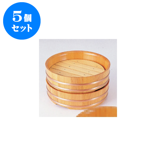 5個セット 民芸雑器 椹・盛桶(目皿なし) 8寸 [24 x 6.2cm] 【料亭 旅館 和食器 飲食店 業務用】