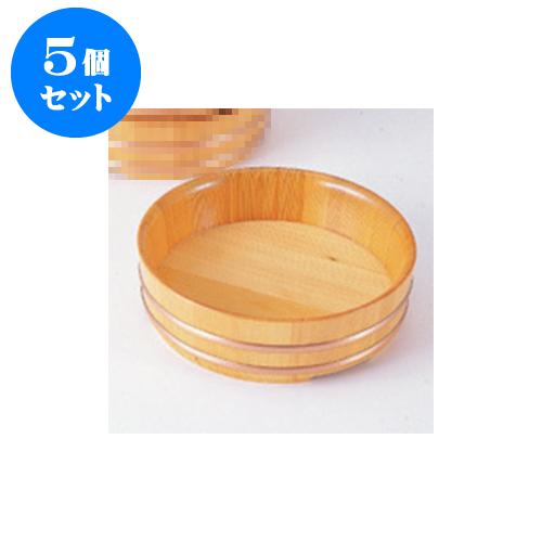 5個セット 民芸雑器 椹・盛桶(目皿なし) 9寸 [27 x 6.8cm] 【料亭 旅館 和食器 飲食店 業務用】