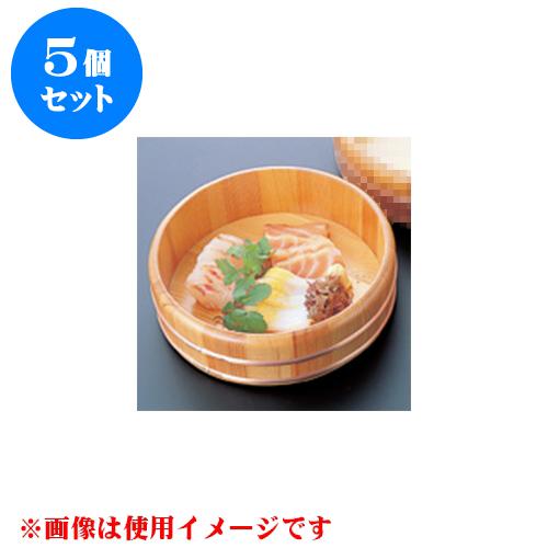 5個セット 民芸雑器 椹・天丸盛桶 (目皿なし) 6寸 [18 x 6.5cm] 【料亭 旅館 和食器 飲食店 業務用】