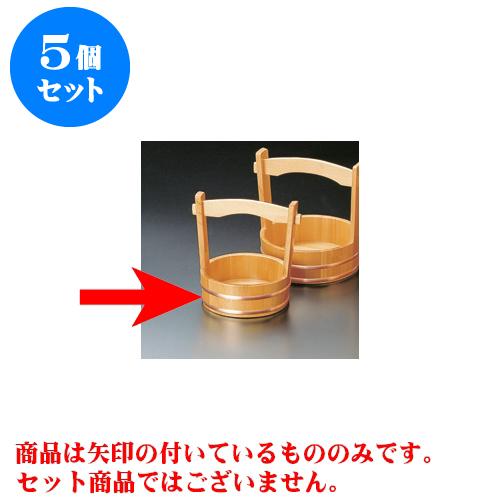 5個セット 民芸雑器 椹・岡持(目皿なし) 6寸 <S-180> [18 x 21.8(6.2)cm] 【料亭 旅館 和食器 飲食店 業務用】