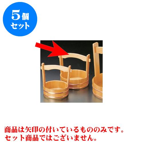 5個セット 民芸雑器 椹・岡持(目皿なし) 7寸 <S-210> [21 x 24(7.2)cm] 【料亭 旅館 和食器 飲食店 業務用】