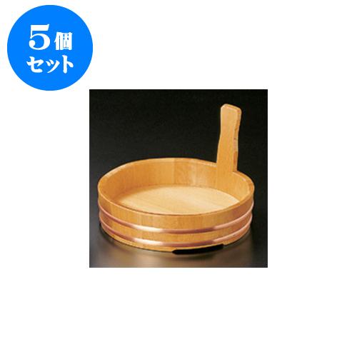 5個セット 民芸雑器 椹・片手盛桶 (目皿なし) 8寸 (SK-8) [24 x 16(6.3)cm] 【料亭 旅館 和食器 飲食店 業務用】