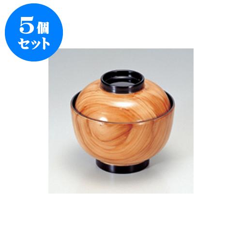 5個セット 小吸碗 [TA]多宝小吸椀木目塗 [10.1 x 9cm] 【料亭 旅館 和食器 飲食店 業務用】
