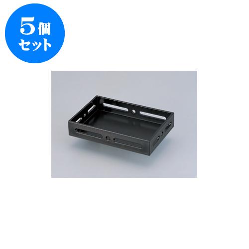 5個セット 盛器 [A]7.5寸長手透かし盛器黒 [22.4 x 15 x 4.5cm] 【料亭 旅館 和食器 飲食店 業務用】