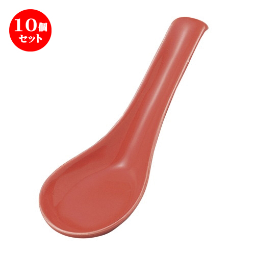 10個セット ☆ レンゲ ☆ 赤 ストップレンゲ [ L-14 S-4.5 H-3.9cm ] 【 料亭 旅館 和食器 洋食器 中華 飲食店 業務用 自宅用 赤 レッド 】