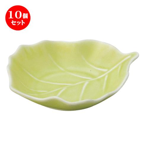 10個セット ☆ 小皿 ☆ 木の葉 黄緑 小皿 [ L-12 S-9.8 H-2.7cm ] 【 料亭 旅館 和食器 飲食店 業務用 自宅用 】