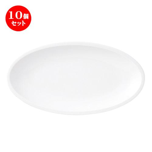 10個セット☆ 楕円皿 ☆ コントルノ ホワイト 31cmプラター [ L-31 S-16.5 H-2.9cm ] 【 洋食器 レストラン ホテル カフェ 飲食店 業務用 白 ホワイト 】