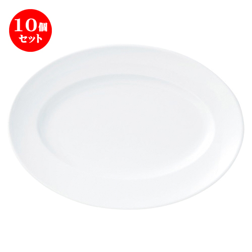 10個セット☆ 楕円皿 ☆ エテルノ 33cmプラター [ L-33 S-23 H-3.6cm ] 【 洋食器 レストラン ホテル カフェ 飲食店 業務用 白 ホワイト 】