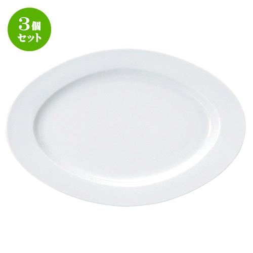 3個セット☆ 楕円皿 ☆ ルーラル 33cmプラター [ L-33.5 S-22.1 H-2.5cm ] 【 洋食器 ホテル レストラン カフェ 飲食店 業務用 白 ホワイト 】