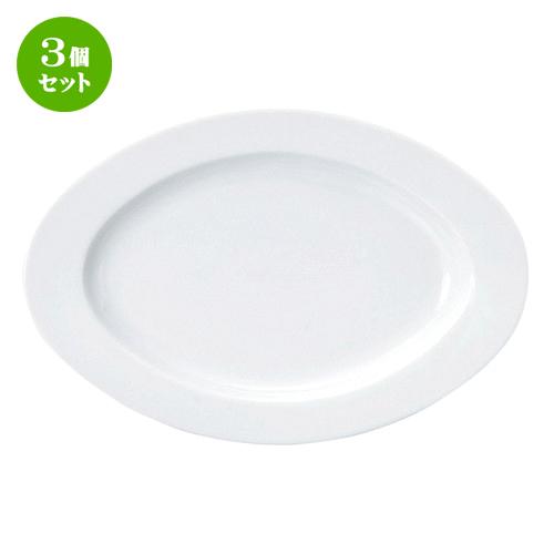 3個セット☆ 楕円皿 ☆ ルーラル 31cmプラター [ L-31.2 S-20.8 H-2.4cm ] 【 洋食器 ホテル レストラン カフェ 飲食店 業務用 白 ホワイト 】