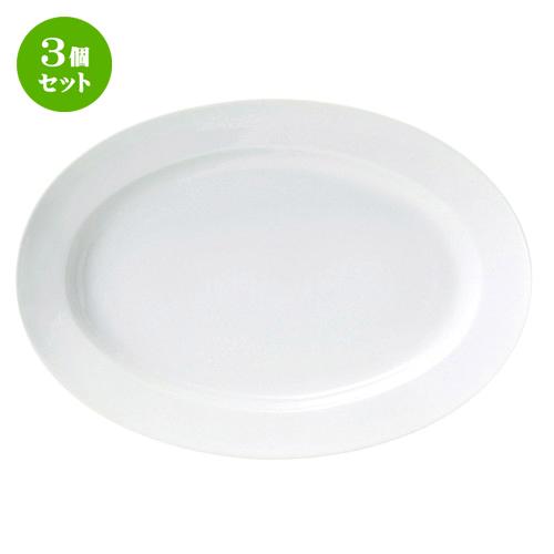 3個セット☆ 楕円皿 ☆ アーバンホワイト 37cmリムプラター [ L-37.5 S-26.4 H-4.5cm ] 【 洋食器 ホテル レストラン カフェ 飲食店 業務用 白 ホワイト 】