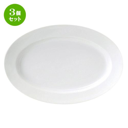 3個セット☆ 楕円皿 ☆ アーバンホワイト 35cmリムプラター [ L-35.7 S-23.7 H-4.3cm ] 【 洋食器 ホテル レストラン カフェ 飲食店 業務用 白 ホワイト 】