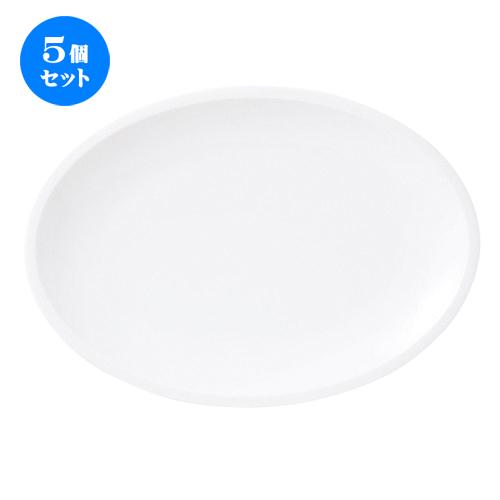 5個セット☆ 楕円皿 ☆ コントルノ ホワイト 31cmワイドプラター [ L-31.2 S-22 H-2.9cm ] 【 洋食器 レストラン ホテル カフェ 飲食店 業務用 白 ホワイト 】