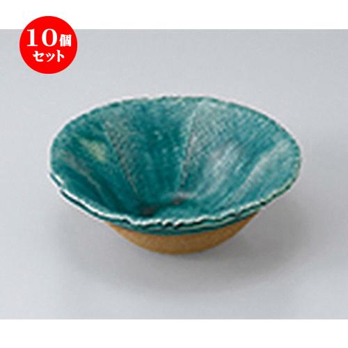 10個セット ☆ 小鉢 ☆ 手造り緑釉小鉢 [ 12.5 x 4.5cm ] 【 料亭 旅館 和食器 飲食店 業務用 】