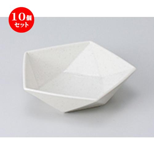 10個セット ☆ 小鉢 ☆ 白萩ダイヤ型小鉢 [ 13.5 x 13 x 4cm ] 【 料亭 旅館 和食器 飲食店 業務用 】