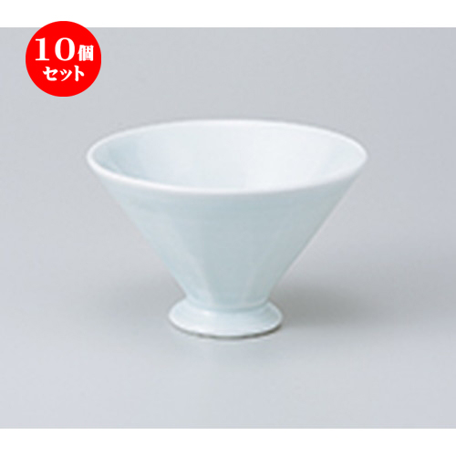 10個セット ☆ 小鉢 ☆ 青白磁錐鉢 [ 12.1 x 7.8cm ] 【 料亭 旅館 和食器 飲食店 業務用 】