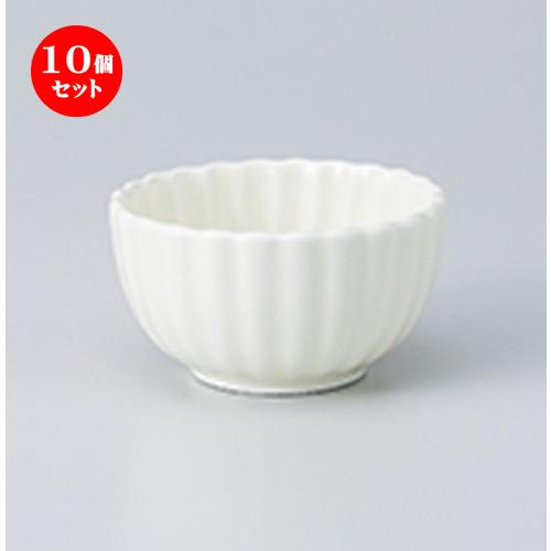10個セット☆ 小付 ☆ クリーム菊型2.8小鉢 [ 8 x 4.3cm ] 【 料亭 旅館 和食器 飲食店 業務用 】