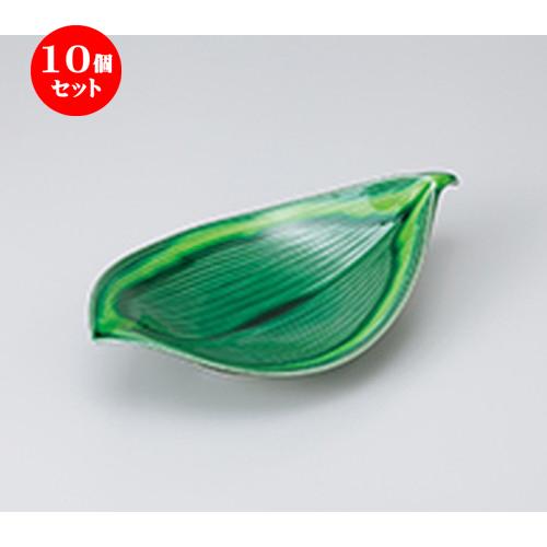10個セット ☆ 向付 ☆ 緑釉黄流し葉型8.5向付 [ 26.4 x 15.3 x 5.8cm ] 【 料亭 旅館 和食器 飲食店 業務用 】