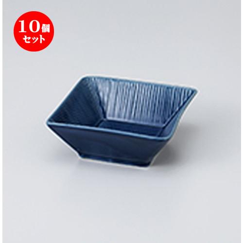 10個セット☆ 小鉢 ☆ ルリ 小鉢 [ 10.4 x 10.4 x 4cm ] 【 料亭 旅館 和食器 飲食店 業務用 】