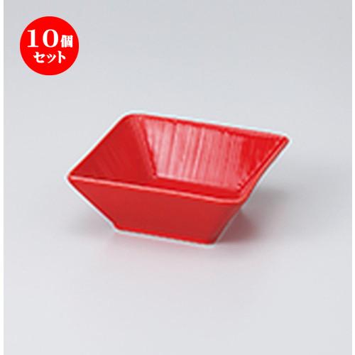 10個セット☆ 小鉢 ☆ 赤角小鉢 [ 10.4 x 10.4 x 4cm ] 【 料亭 旅館 和食器 飲食店 業務用 】