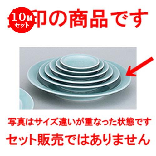 10個セット☆ 和陶オープン ☆ 青白磁 菊見込8.0皿 [ 25.4 x 3.8cm ] 【 料亭 旅館 和食器 飲食店 業務用 】