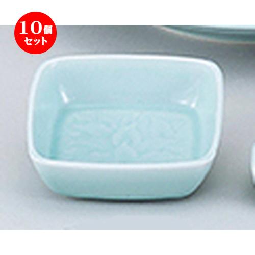 10個セット☆ 和陶オープン ☆ 青白磁 ボタン角刺身鉢 [ 13.8 x 13.8 x 4.6cm ] 【 料亭 旅館 和食器 飲食店 業務用 】