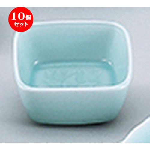 10個セット☆ 和陶オープン ☆ 青白磁 ボタン4.0角小鉢 [ 10 x 10 x 4.8cm ] 【 料亭 旅館 和食器 飲食店 業務用 】