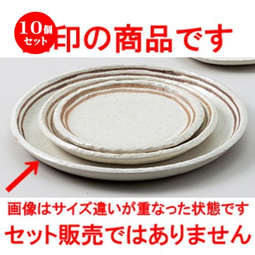 10個セット☆ 和陶オープン ☆ クリーム粉引ライン 9.0丸皿 [ 27 x 2.8cm ] 【 料亭 旅館 和食器 飲食店 業務用 】