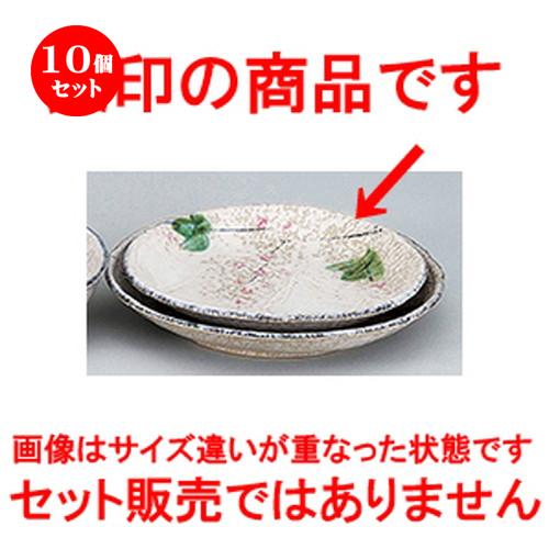 10個セット☆ 和陶オープン ☆ 赤い実 9.0丸皿 [ 27 x 4cm ] 【 料亭 旅館 和食器 飲食店 業務用 】