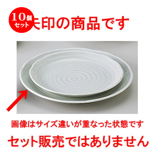 10個セット☆ 和陶オープン ☆ 粉引釉 10.0皿 [ 30 x 3.3cm ] 【 料亭 旅館 和食器 飲食店 業務用 】