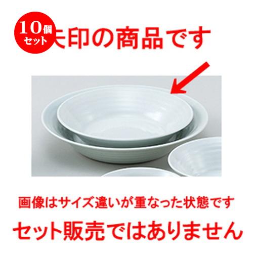 10個セット☆ 和陶オープン ☆ 青磁風蘭 7.0鉢 [ 21 x 4.5cm ] 【 料亭 旅館 和食器 飲食店 業務用 】