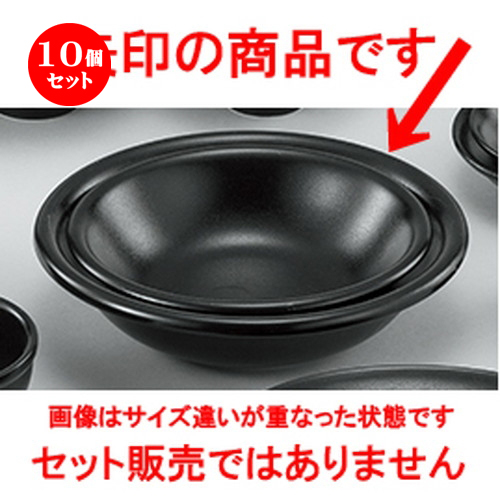 10個セット☆ 和陶オープン ☆ 焼肉屋(ゆず黒) 24cmスープ丼 [ 24 x 6cm ] 【 料亭 旅館 和食器 飲食店 業務用 】
