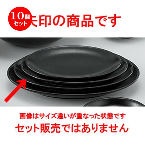 10個セット☆ 和陶オープン ☆ 焼肉屋(ゆず黒) 24cm楕円皿 [ 24 x 17 x 2.7cm ] 【 料亭 旅館 和食器 飲食店 業務用 】