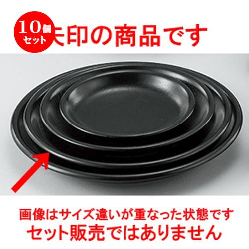 10個セット☆ 和陶オープン ☆ 焼肉屋(ゆず黒) 23cm皿 [ 23.2 x 3cm ] 【 料亭 旅館 和食器 飲食店 業務用 】
