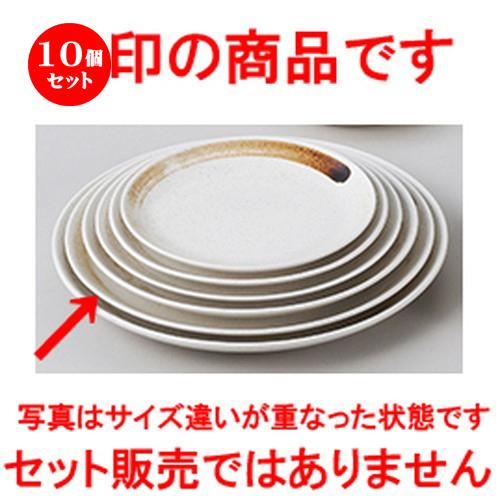 10個セット☆ 和陶オープン ☆ 蔵王(強化磁器) 25cmクープ皿 [ 25.3 x 3.1cm ] 【 料亭 旅館 和食器 飲食店 業務用 】