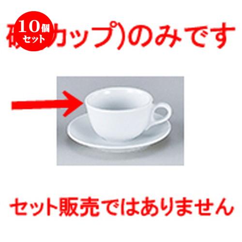 10個セット☆ 洋陶オープン ☆ マーレ(白磁) カプチーノ碗 [ 9.8 x 5.8cm ・220cc ] 【 レストラン ホテル 洋食器 飲食店 業務用 】