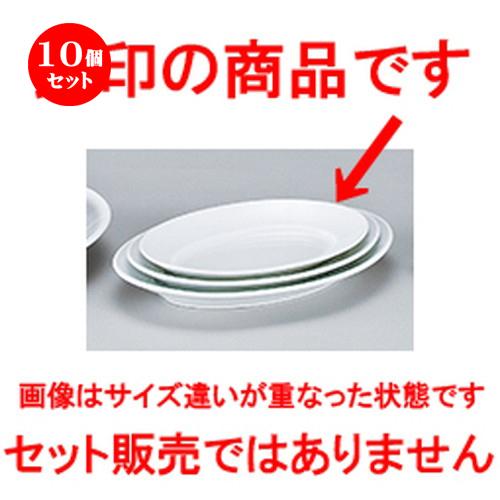 10個セット☆ 洋陶オープン ☆ マーレ(白磁) 24cmプラター [ 24 x 17.3 x 3.8cm ] 【 レストラン ホテル 洋食器 飲食店 業務用 】