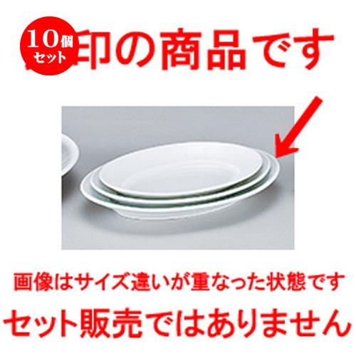 10個セット☆ 洋陶オープン ☆ マーレ(白磁) 29cmプラター [ 29 x 21 x 4.6cm ] 【 レストラン ホテル 洋食器 飲食店 業務用 】