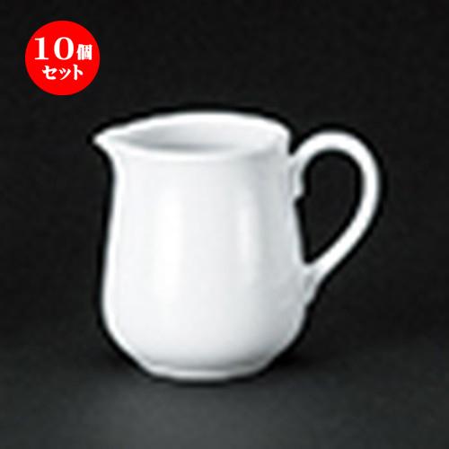 10個セット☆ 洋陶オープン ☆ ダイヤセラム (強化) クリーマー [ 5.5 x 6.3cm ] 【 レストラン ホテル 洋食器 飲食店 業務用 】