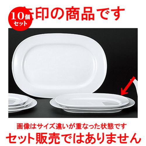 10個セット☆ 洋陶オープン ☆ ダイヤセラム (強化) 10吋プラター [ 26 x 18 x 2.4cm ] 【 レストラン ホテル 洋食器 飲食店 業務用 】