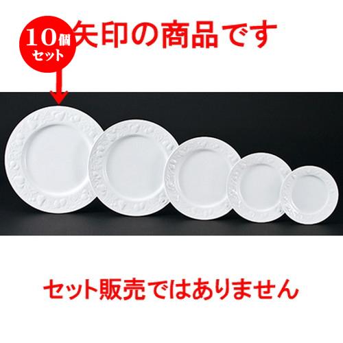 【信頼】 10個セット☆ 洋陶オープン ☆ フルーツレリーフ 12