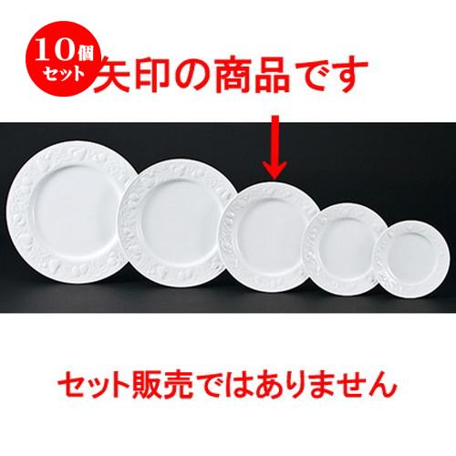 10個セット☆ 洋陶オープン ☆ フルーツレリーフ 9