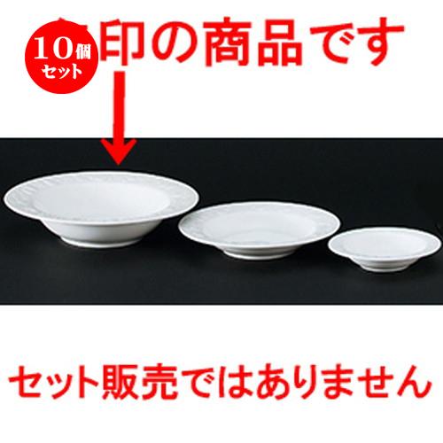 10個セット☆ 洋陶オープン ☆ フルーツレリーフ 10
