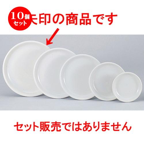 10個セット☆ 洋陶オープン ☆ ギャラクシー 28cm大皿 [ 28.8 x 3.4cm ] 【 レストラン ホテル 洋食器 飲食店 業務用 】